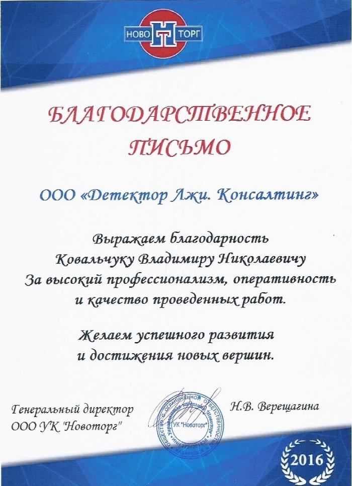 """Благодарственное письмо ООО """"НовоТорг"""""""